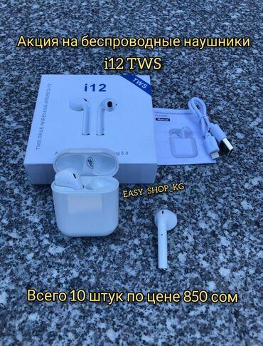 I12 TWS, i12 TWS, i12 TWS Беспроводные наушники  Долгожданный i12 TWS
