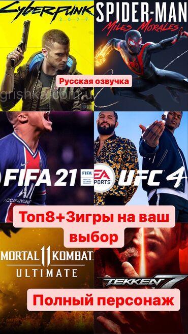 ps4 бишкек in Кыргызстан | ЖҮК ТАШУУ: ПрокатPS4 скачиваем любые игры на выбор ______________________________