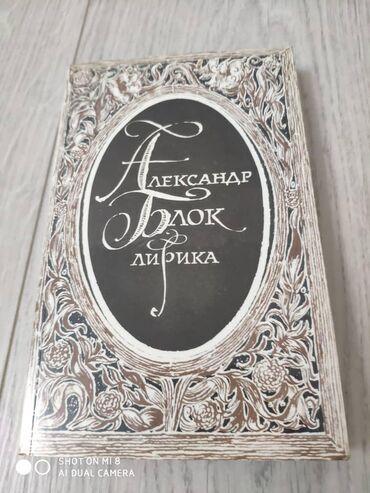Продается книга Александр Блок,лирика. 6 мкр