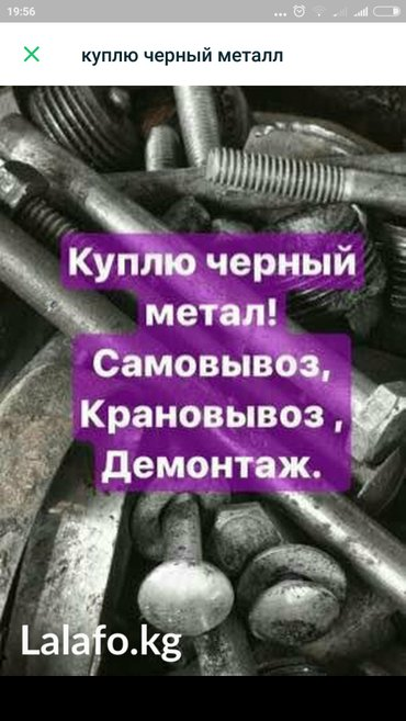 куплю черный металл самовызов бишкек дорого в Бишкек