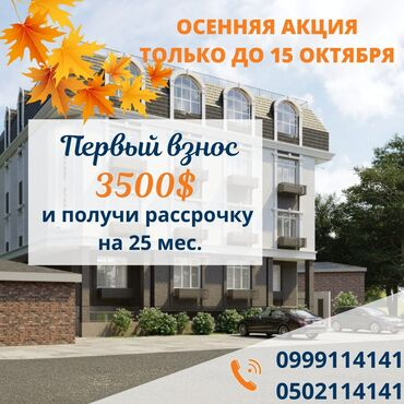 квартиры в рассрочку в токмаке in Кыргызстан | XIAOMI: Строится, 2 комнаты, 82 кв. м