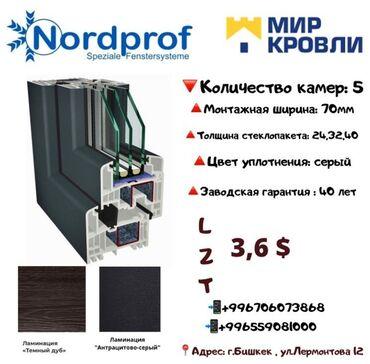 Самоклейка на окна - Кыргызстан: Окна из российского профиля grain цвет комбинированный антрацит темный