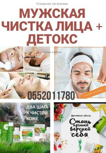 таблетки для набора массы в Кыргызстан: Косметолог | Чистка кожи