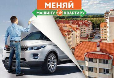 Обменяем вашу машину на квартиру!!!! быстро и выгодно!!!  звоните не с
