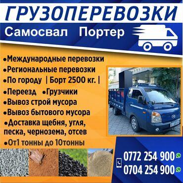 наушники real el в Кыргызстан: Самосвал, Портер Международные перевозки, Региональные перевозки, По городу | Борт 2500 кг. | Переезд