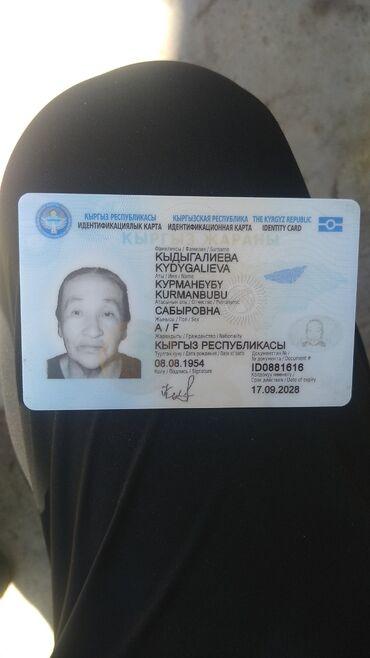 Находки, отдам даром - Бишкек: Паспорт жоголду таап алгандар болсо суйунчусу бар