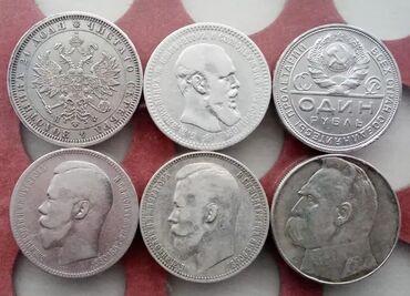 Куплю серебряные рубли