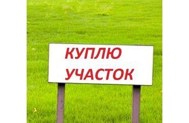 Аренда земельных участков в Бишкек: Аренда соток Строительство от собственника