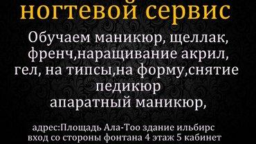 Курсы по маникюру,при обучении сами предоставляем модели, сертификат в Бишкек