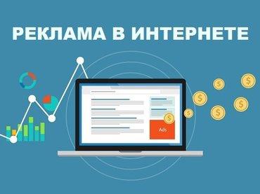 Реклама в интернете на сайтах, цена перечень товаров реклама которых не допускается