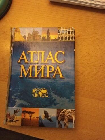 atlas mira - Azərbaycan: Книга атлас мира