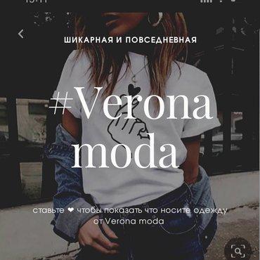 бриджи галифе женские в Кыргызстан: @Verona_moda.kg-это магазин повседневной женской одежды, для всех тех