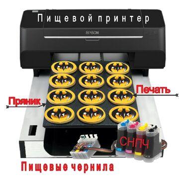 восковая сахарная депиляция в Кыргызстан: Пищевой планшетный принтер, для печати на пряниках, на меренге, на