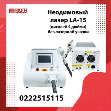 meizu m5s дисплей в Кыргызстан: Неодимовый лазер LA-15 (дисплей 4 дюйма) без лазерной указкиLA-15 –
