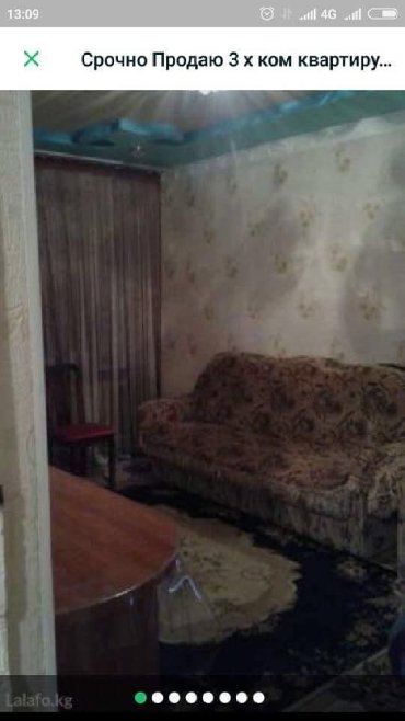 Продам - Нарын: Продается квартира: 3 комнаты, 68 кв. м