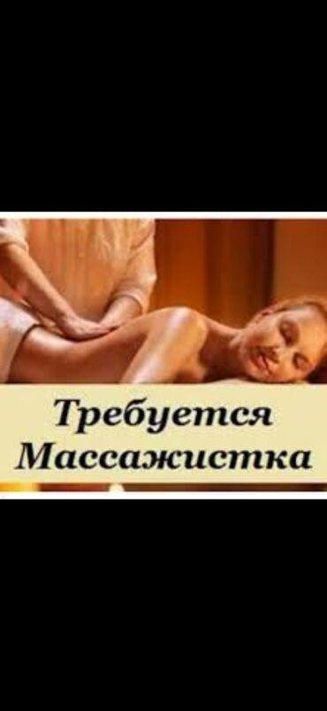 работа без опыта для девушек в Кыргызстан: Работа для девушекТребуется массажистки от 20 до 30 лет Приятной