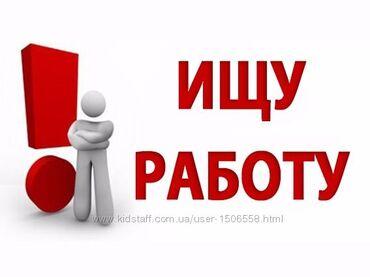 работа для студентов без опыта работы в Кыргызстан: Ищу работуБез опыта, студенткаАдминистративный персонал Пунктуальная