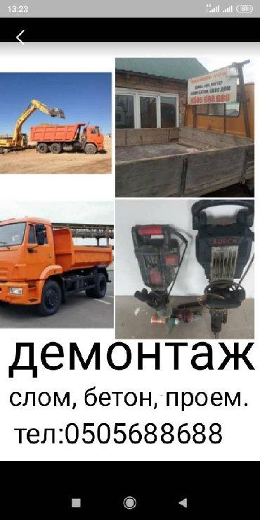 снять офис в жилом доме в Кыргызстан: Слом бетон, демонтаж квартиры, услуги отбойные работы, вывоз мусора, с
