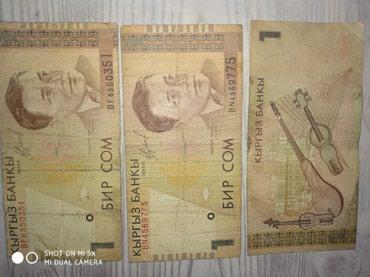 1 сом, 1999 в Бишкек