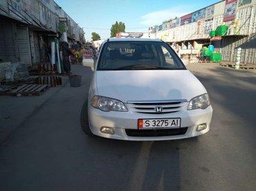 Хонда Адиссей 2001г.в., 2,3 об., белый в Бишкек