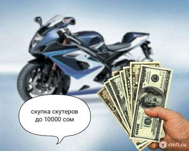 мопед yamaha в Кыргызстан: Скупка скутеров до 10000 сом