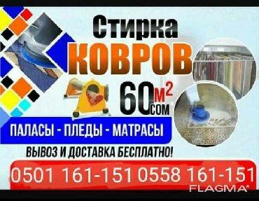 Стирка ковров   Шырдак   Самовывоз, Бесплатная доставка