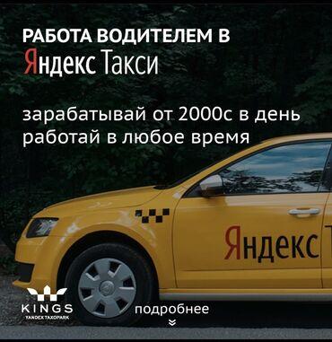 яндекс такси бишкек in Кыргызстан | ВОДИТЕЛИ ТАКСИ: Работа в Яндекс такси  Таксопарк Kings  Бесплатная регистрация  Бону