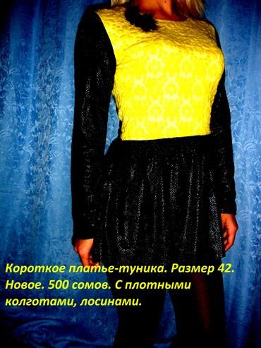Платья на вечер! Не дорого! Рабоч. Городок Гагарина перес Некрасова в Бишкек