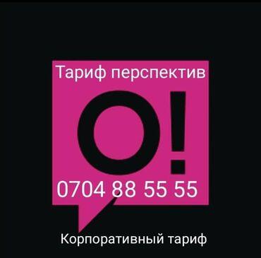 вип девушки бишкека in Кыргызстан | SIM-КАРТЫ: Продаю две сим картыкорпоративный тариф перспективна месяц вам даётся