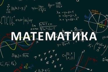 Репетитор по математике. Начальные и средние классы. в Бишкек