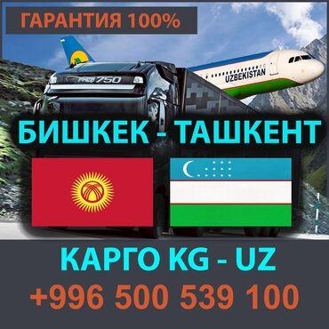 доставка домашних вещей из кыргызстана в россию in Кыргызстан | ГРУЗОВЫЕ ПЕРЕВОЗКИ: WhatsApp/Telegram: +Kyrgyz Cargo - это лучший перевозчик товара с
