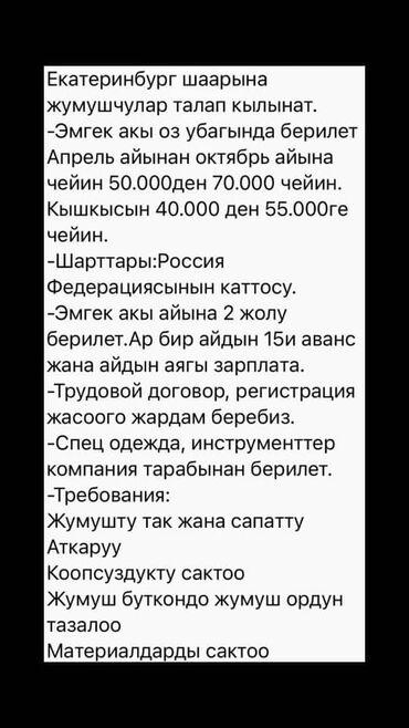 Ам керек москва - Кыргызстан: Екатеринбург шаарына жумушчулар керек!  50-70 мин рубль зп!  Ватсаппка