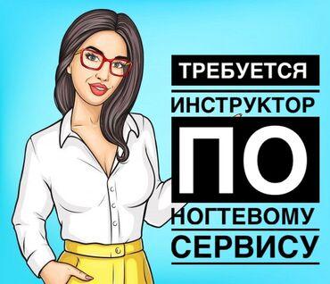 Работа в Кыргызстан: Мастер маникюра. С опытом. Процент. Район БГУ