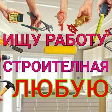 Ищу строителная работу в Бишкек