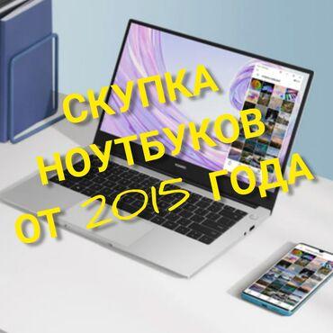 Ремонт   Ноутбуки, компьютеры   С гарантией, С выездом на дом