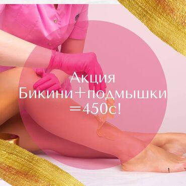подбор краски бишкек в Кыргызстан: Косметолог | Шугаринг | С выездом на дом