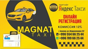 Берса - Кыргызстан: 🔉🔉🔊))) 🚖 Яндекс Такси менен өнөктөштүктө Магнат такси кызматы🤝 Өз