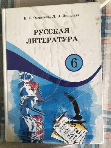 Русская литература 6 класс автор Озмитель