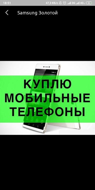 Скупка скупка срочная скупка телефон предлогайте в хорошем состоянии в Бишкек