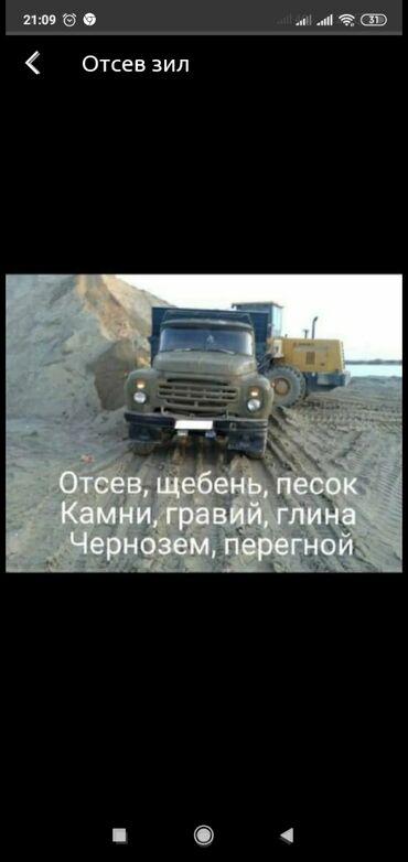 Песок сеянный - Кыргызстан: Песок