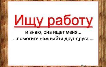 bez zhestkogo diska в Кыргызстан: ((Ищу работу)) (((помощника)))) - (( водителя)), - ((склада)) ((в