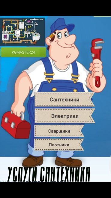 - САНТЕХНИКИ -Устраним любые в Бишкек