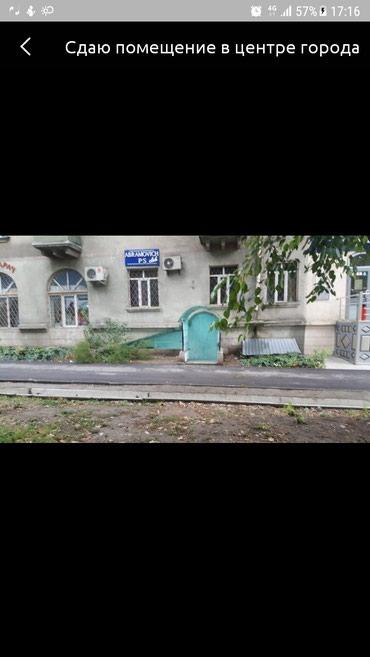 Сдаю подвальные помещение с хорошей в Бишкек