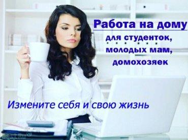 """Gəncə şəhərində Компания """"Орифлейм"""" ищет онлайн менеджера. Работа на дому.Требования:"""