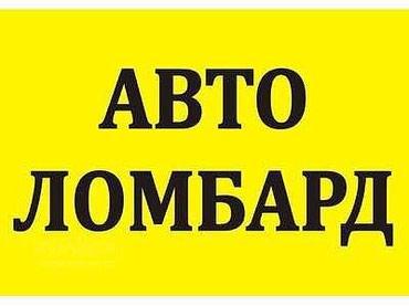 Ломбард партнер капитал низкие %  авто в Сокулук