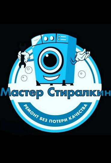 Запчасти на бм38 - Кыргызстан: Ремонт | Стиральные машины | С гарантией, С выездом на дом, Бесплатная диагностика