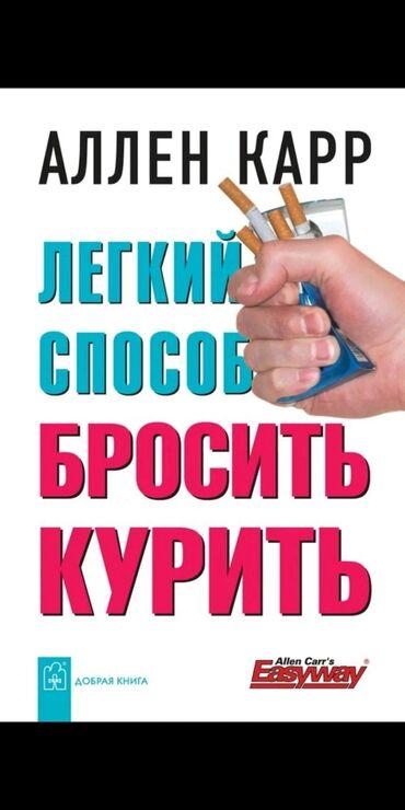 Лёгкий способ бросить курить.Книги на заказ. Пишите свои пожелания на