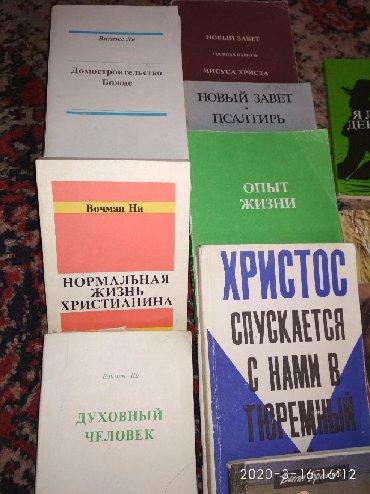 """отдам даром в Кыргызстан: Духовная христианская литература. Вочман Ни """"Нормальная жизнь"""