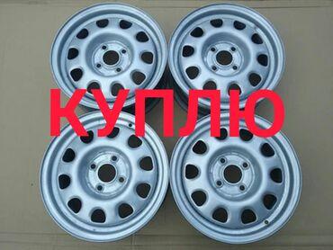 диски 14 купить в Кыргызстан: (внимательно читаем не продаю) куплю токие диски r 14 разболтовка