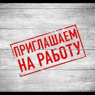 alfa romeo 4c 17 tct в Кыргызстан: Кладовшикке жардамчы керек 5/2Кабыл алуу убактысы саат 10-00 дон 17-00